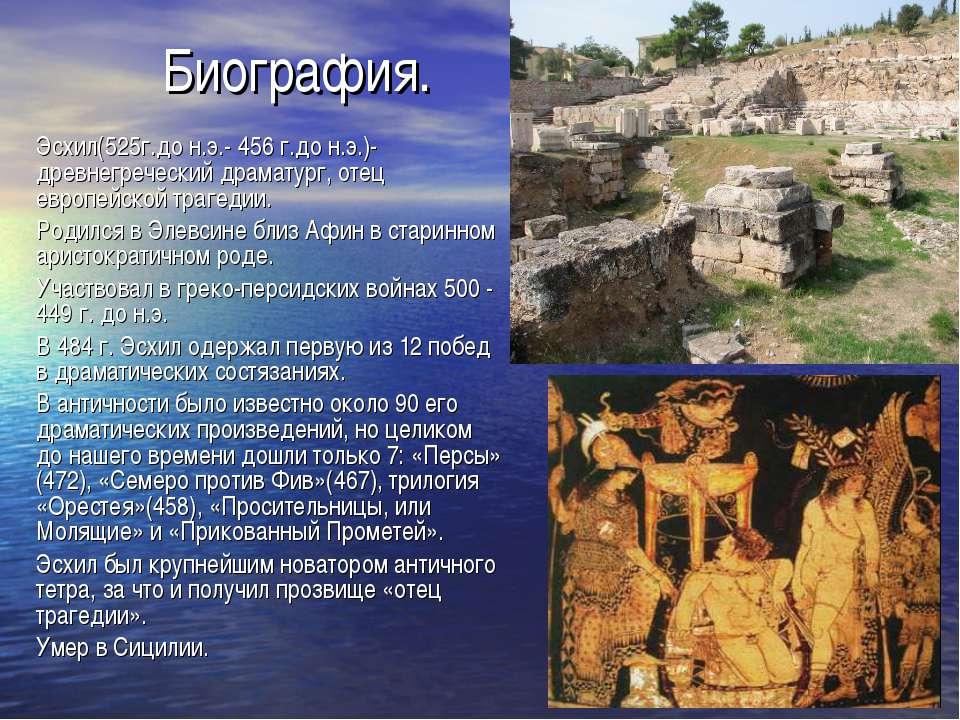 Биография. Эсхил(525г.до н.э.- 456 г.до н.э.)-древнегреческий драматург, отец...