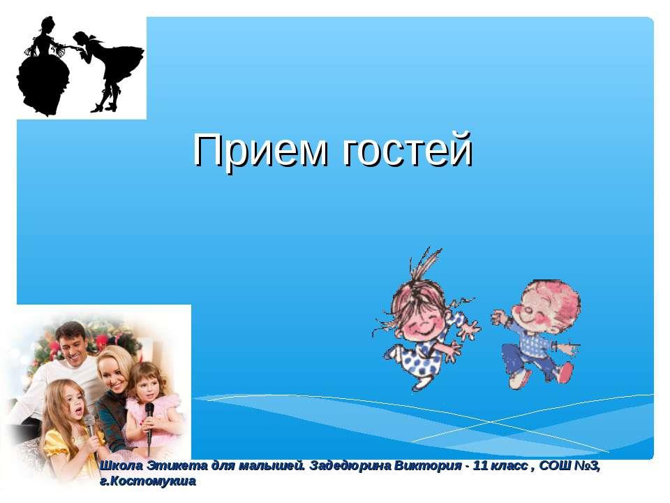 Прием гостей Школа Этикета для малышей. Задедюрина Виктория - 11 класс , СОШ ...
