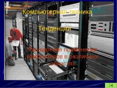 Компьютерная техника Расширение применения компьютеров в различных областях Т...