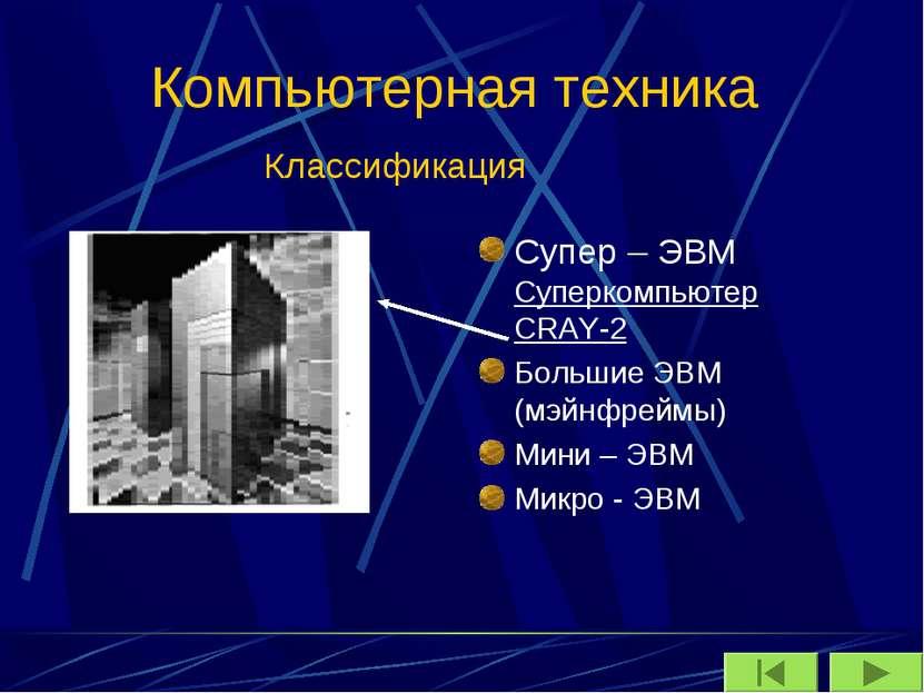 Компьютерная техника Супер – ЭВМ Суперкомпьютер CRAY-2 Большие ЭВМ (мэйнфрейм...