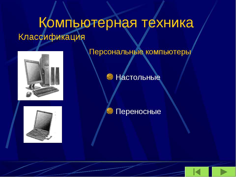 Компьютерная техника Настольные Переносные Классификация Персональные компьютеры