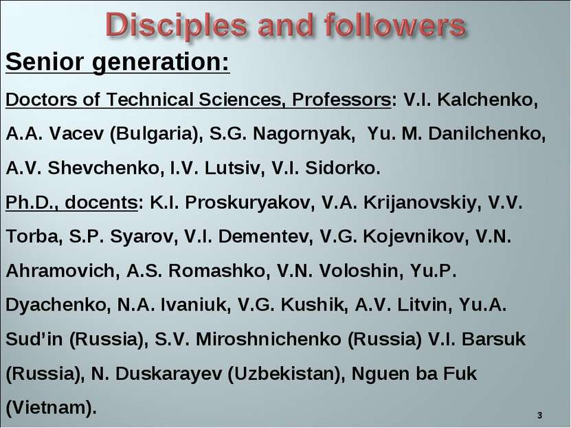 * Senior generation: Doctors of Technical Sciences, Professors: V.I. Kalchenk...