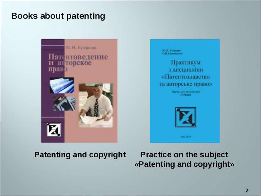 * Books about patenting Patenting and copyright Practice on the subject «Pate...