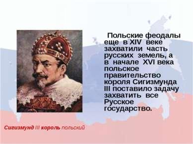 Польские феодалы еще в XIV веке захватили часть русских земель, а в начале XV...