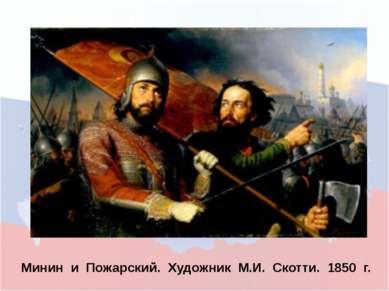 Минин и Пожарский. Художник М.И. Скотти. 1850 г.