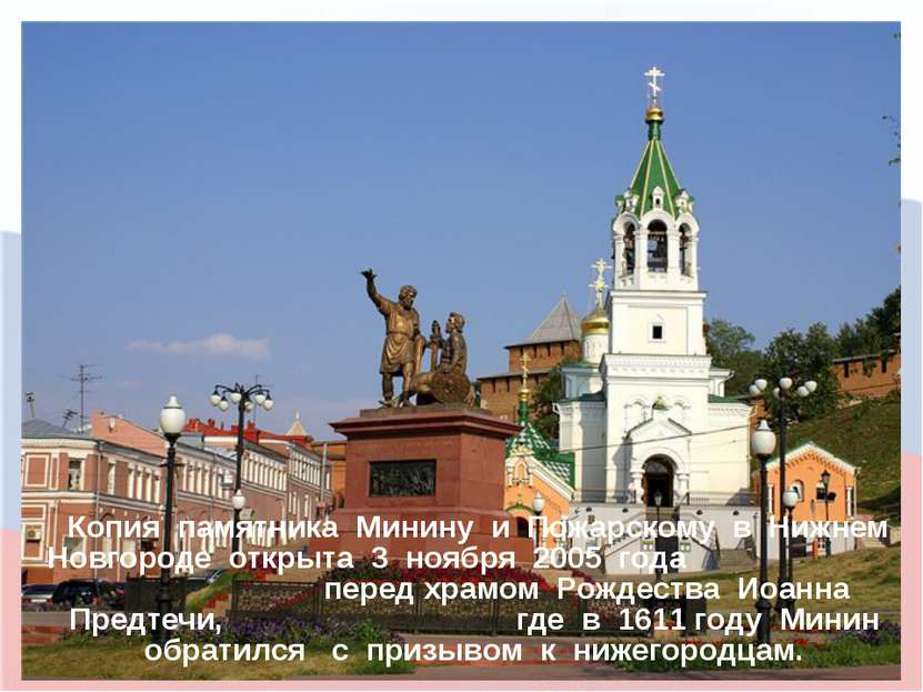 Копия памятника Минину и Пожарскому в Нижнем Новгороде открыта 3 ноября 2005 ...