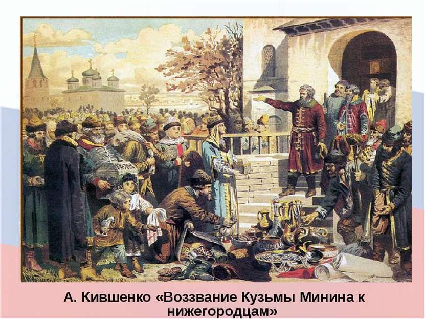 А. Кившенко «Воззвание Кузьмы Минина к нижегородцам»