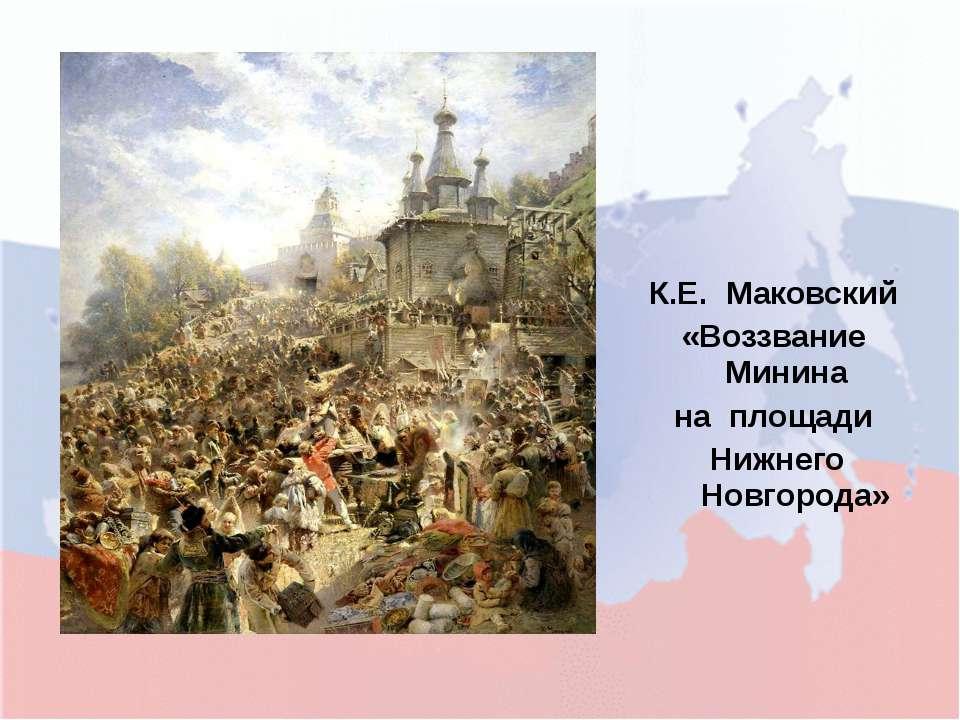 К.Е. Маковский «Воззвание Минина на площади Нижнего Новгорода»