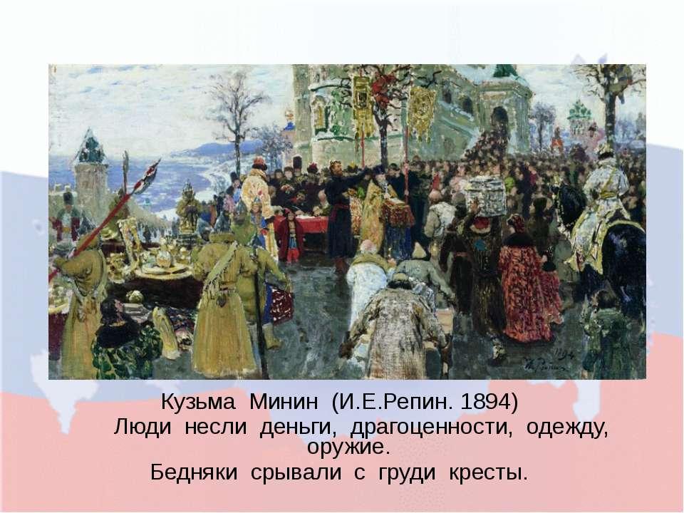 Кузьма Минин (И.Е.Репин. 1894) Люди несли деньги, драгоценности, одежду, оруж...