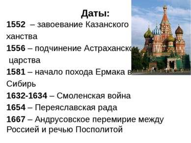 Даты: 1552 – завоевание Казанского ханства 1556 – подчинение Астраханского ца...