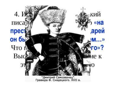 4. Историк В.О. Ключевский писал о Лжедмитрии I, что «на престоле московских ...