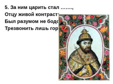 5. За ним царить стал ……., Отцу живой контраст; Был разумом не бодор, Трезвон...