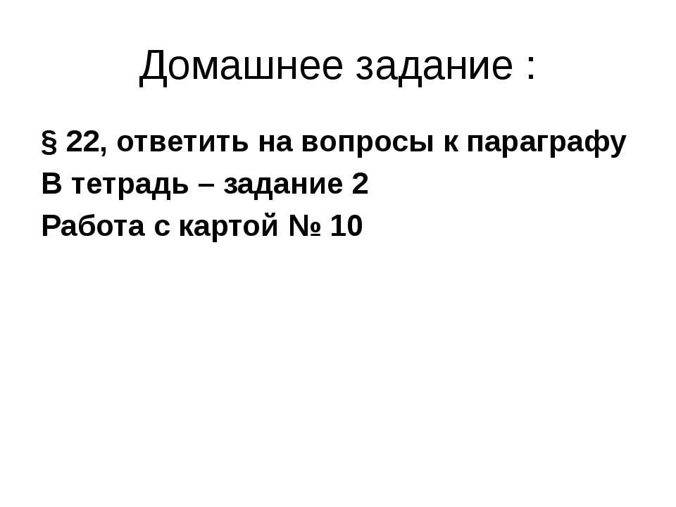 Домашнее задание : § 22, ответить на вопросы к параграфу В тетрадь – задание ...