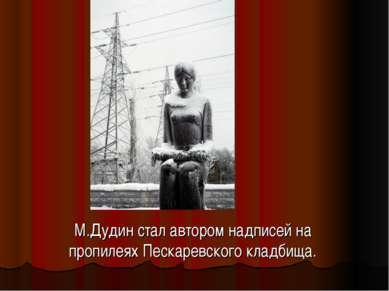 М.Дудин стал автором надписей на пропилеях Пескаревского кладбища.
