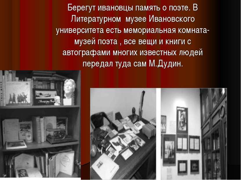 Берегут ивановцы память о поэте. В Литературном музее Ивановского университет...