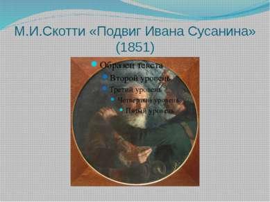 М.И.Скотти «Подвиг Ивана Сусанина» (1851)