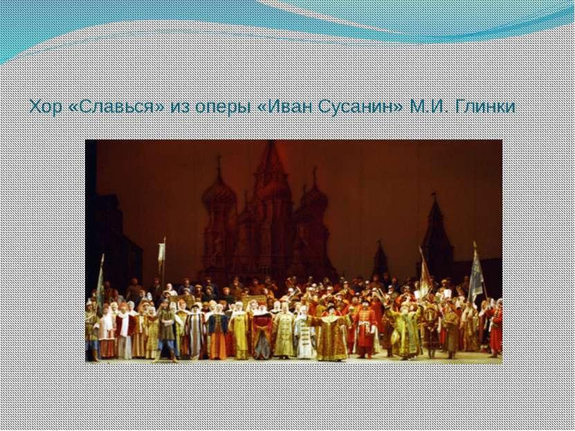 Хор «Славься» из оперы «Иван Сусанин» М.И. Глинки