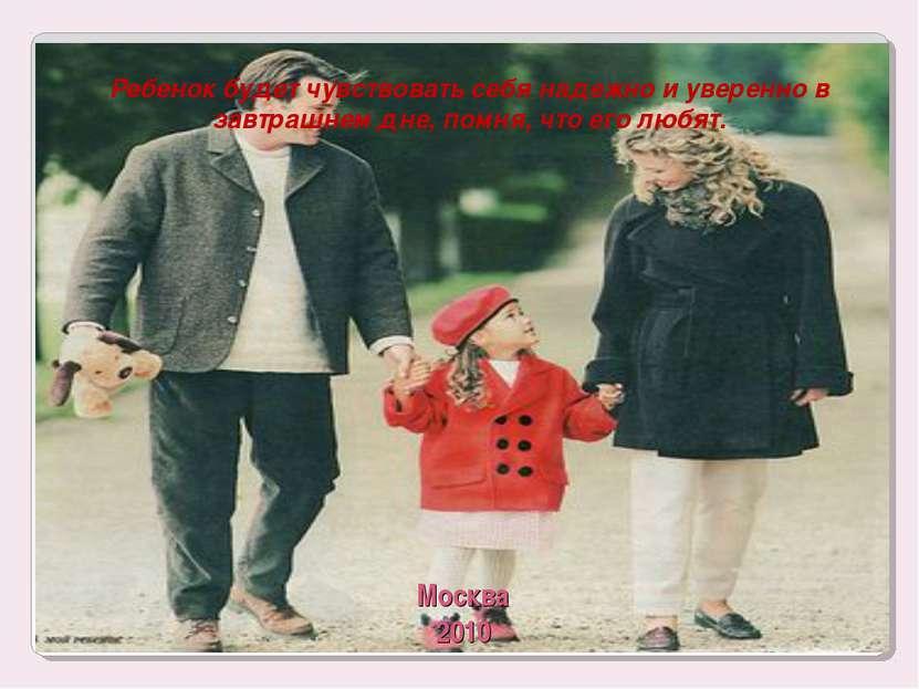 Москва 2010 Ребенок будет чувствовать себя надежно и уверенно в завтрашнем дн...