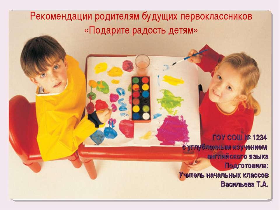 ГОУ СОШ № 1234 с углубленным изучением английского языка Подготовила: Учитель...