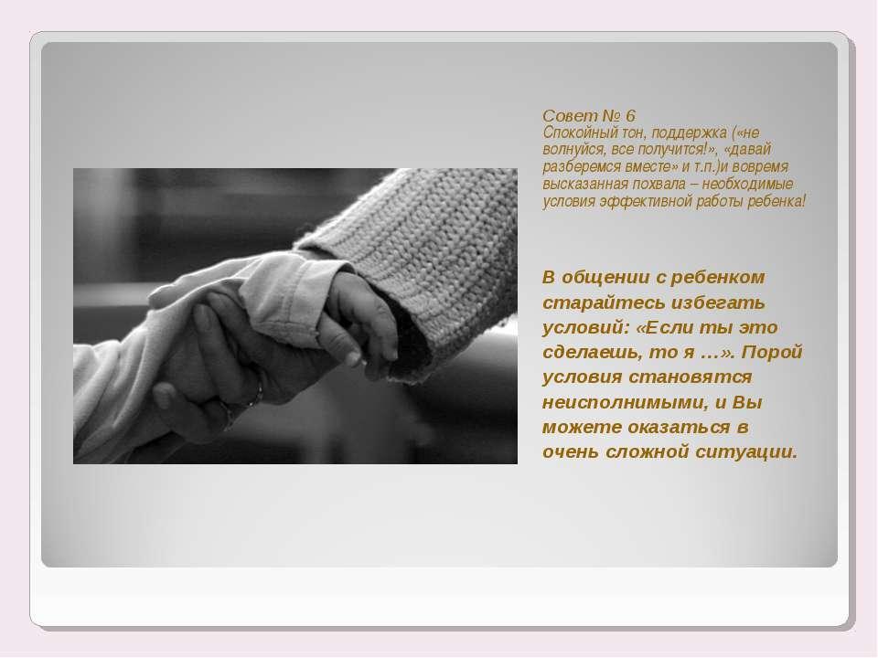 Совет № 6 Спокойный тон, поддержка («не волнуйся, все получится!», «давай раз...