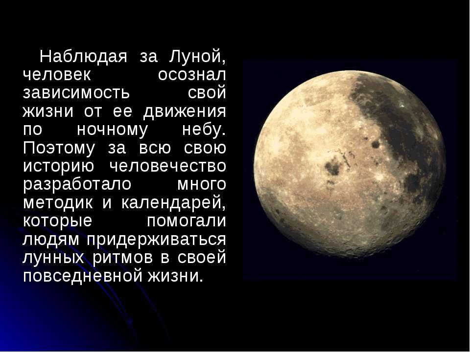Наблюдая за Луной, человек осознал зависимость свой жизни от ее движения по н...