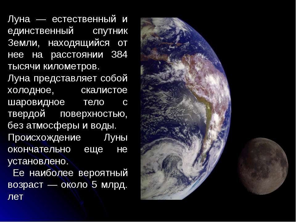 Луна — естественный и единственный спутник Земли, находящийся от нее на расст...