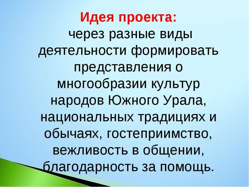 Наш Дом Южный Урал Программа