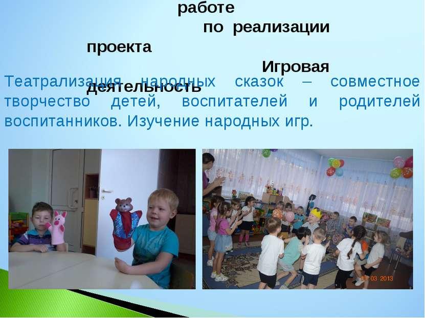Основные направления в работе по реализации проекта Игровая деятельность Теат...
