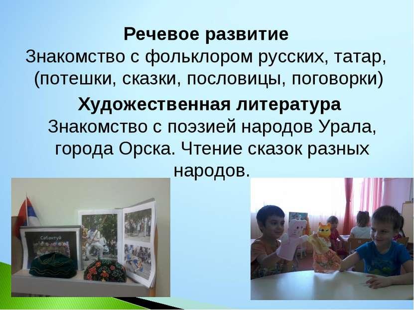 Речевое развитие Знакомство с фольклором русских, татар, (потешки, сказки, по...