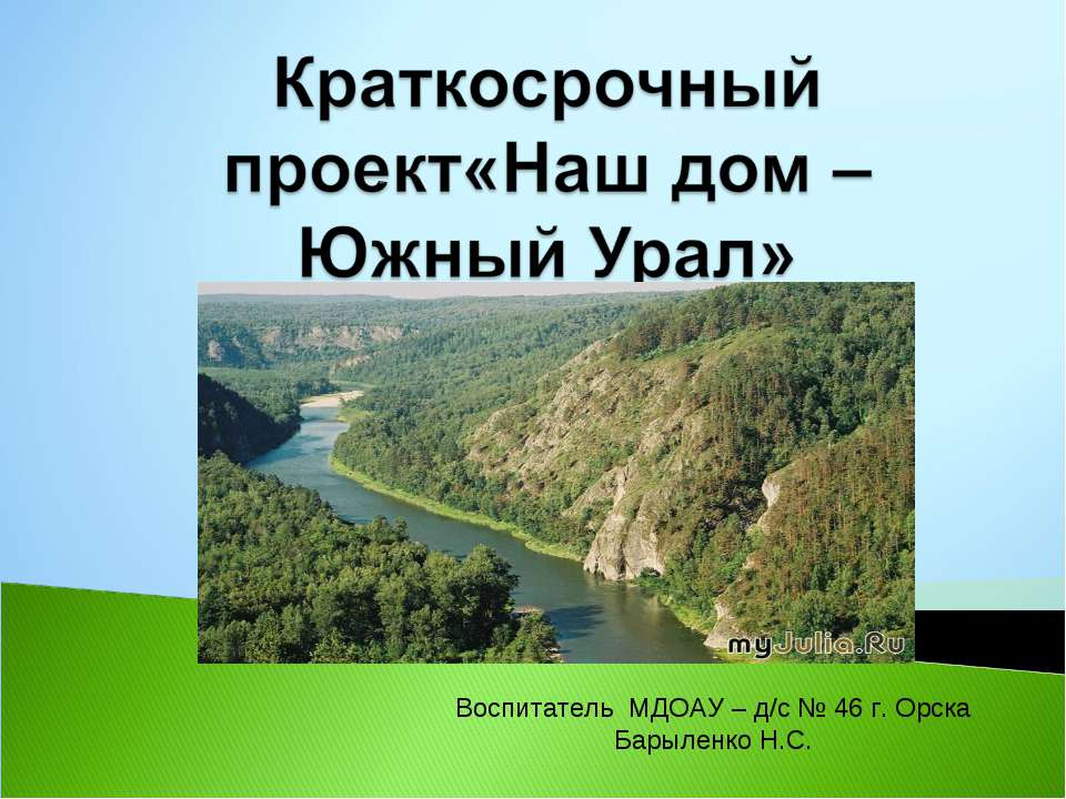Воспитатель МДОАУ – д/с № 46 г. Орска Барыленко Н.С.