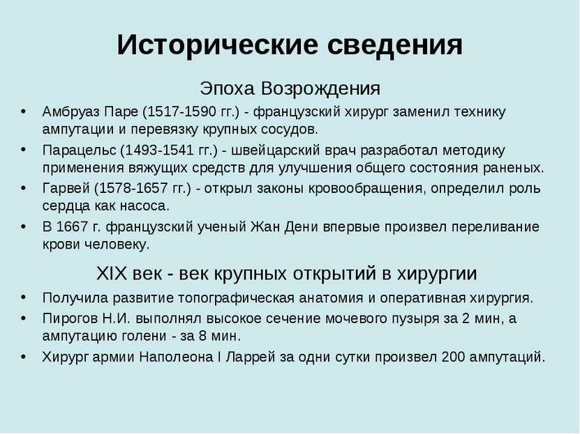 Исторические сведения Эпоха Возрождения Амбруаз Паре (1517-1590 гг.) - францу...