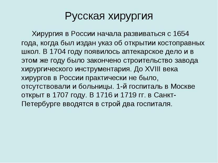 Русская хирургия Хирургия в России начала развиваться с 1654 года, когда был ...