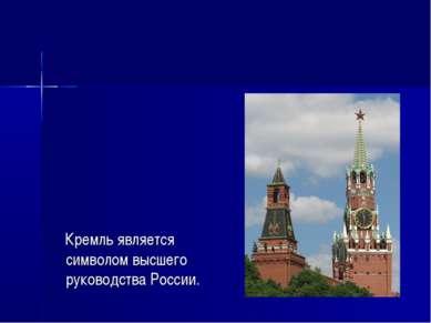 Кремль является символом высшего руководства России.