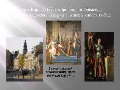 Здание городской ратуши в Реймсе. Место коронации Карла VΙΙ. Вскоре Карл VII ...