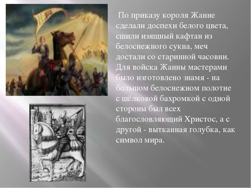 По приказу короля Жанне сделали доспехи белого цвета, сшили изящный кафтан из...