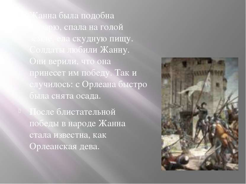 Жанна была подобна Цезарю, спала на голой земле, ела скудную пищу. Солдаты лю...