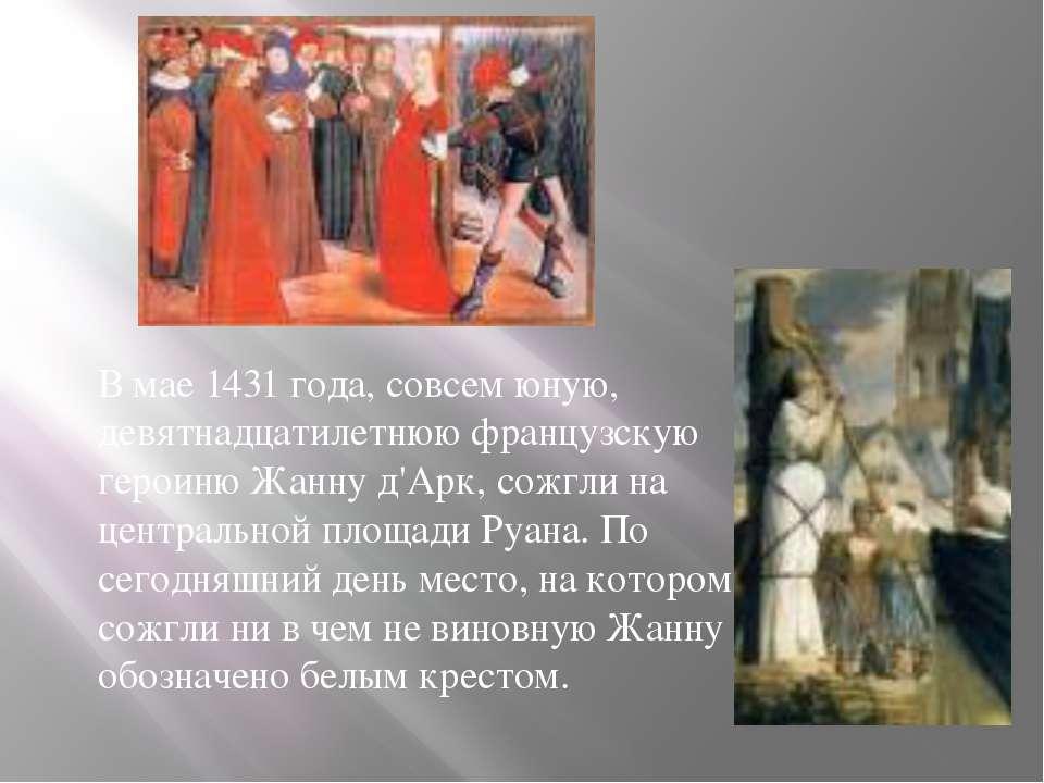 В мае 1431 года, совсем юную, девятнадцатилетнюю французскую героиню Жанну д'...
