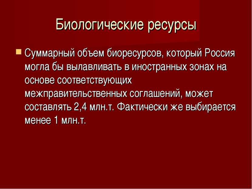 Биологические ресурсы Суммарный объем биоресурсов, который Россия могла бы вы...