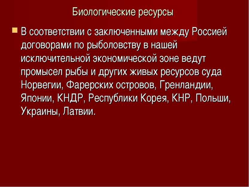 Биологические ресурсы В соответствии с заключенными между Россией договорами ...