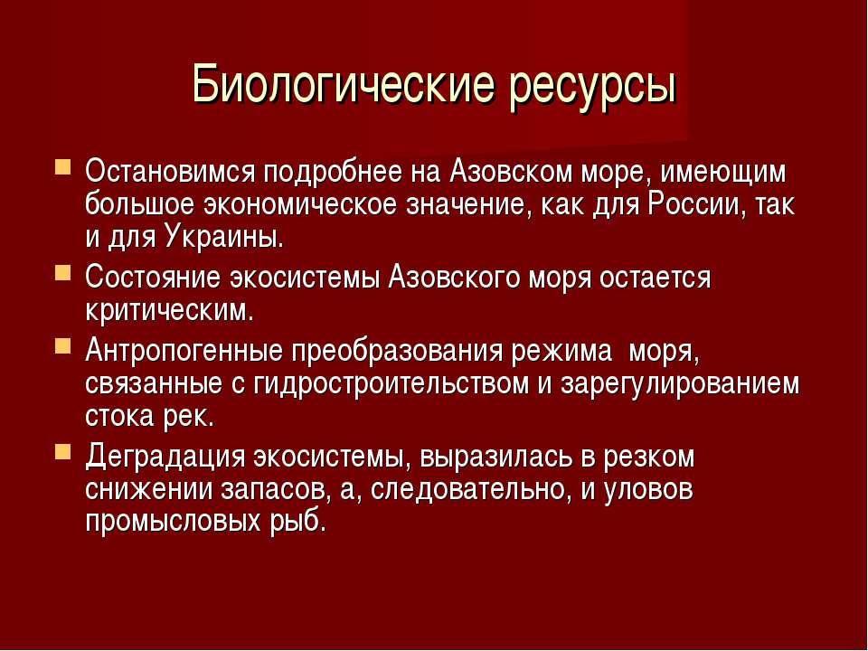 Биологические ресурсы Остановимся подробнее на Азовском море, имеющим большое...