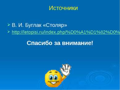 В. И. Буглак «Столяр» http://letopisi.ru/index.php/%D0%A1%D1%82%D0%BE%D0%BB%D...