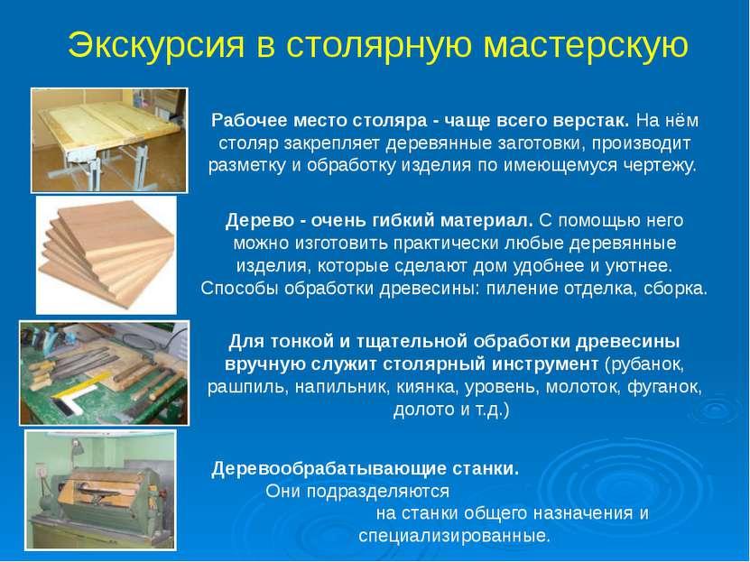 Рабочее место столяра - чаще всего верстак. На нём столяр закрепляет деревянн...
