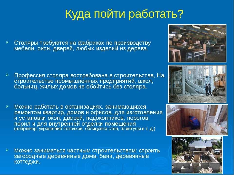 Столяры требуются на фабриках по производству мебели, окон, дверей, любых изд...