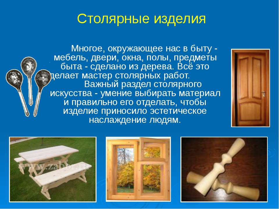 Многое, окружающее нас в быту - мебель, двери, окна, полы, предметы быта - сд...