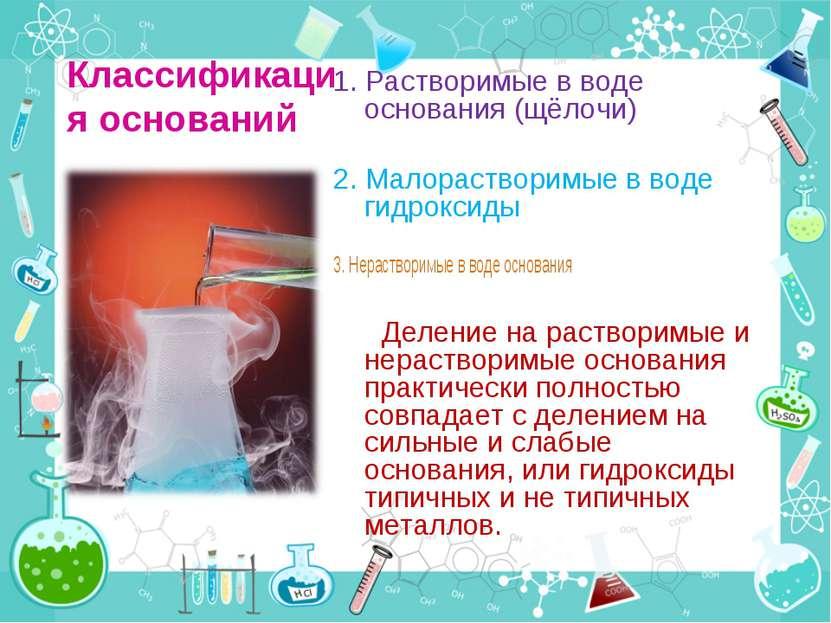 Классификация оснований 1. Растворимые в воде основания (щёлочи) 2. Малораств...