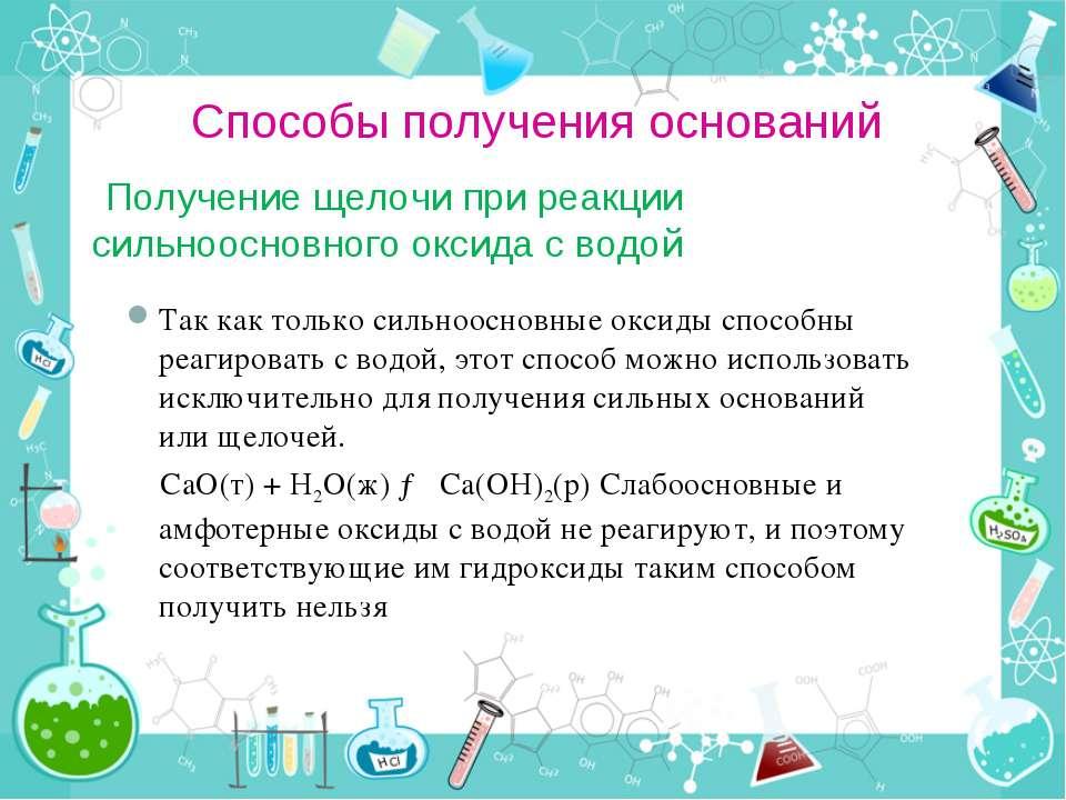 Способы получения оснований Получение щелочи при реакции сильноосновного окси...