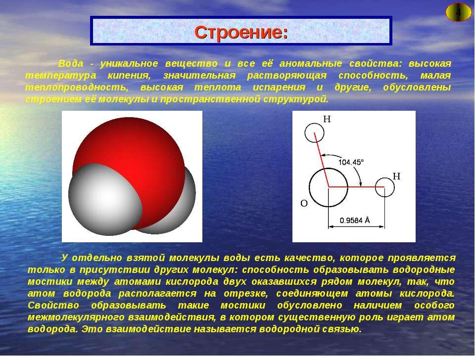 4 Строение: Вода - уникальное вещество и все её аномальные свойства: высокая ...