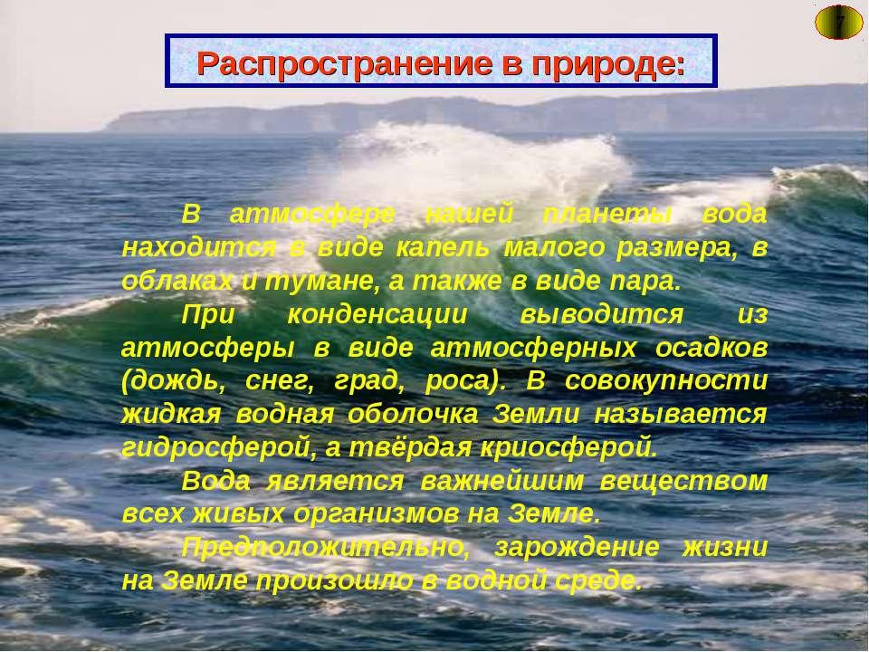7 Распространение в природе: В атмосфере нашей планеты вода находится в виде ...