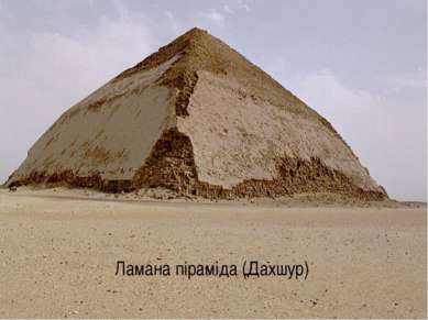 Ламана піраміда (Дахшур)