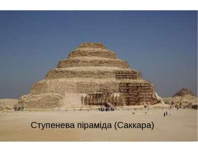 Ступенева піраміда (Саккара)